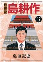 取締役 島耕作(3)