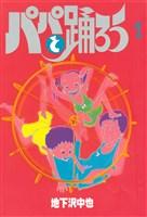 『パパと踊ろう(1)』の電子書籍