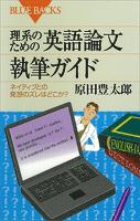 『理系のための英語論文執筆ガイド : ネイティブとの発想のズレはどこか?』の電子書籍