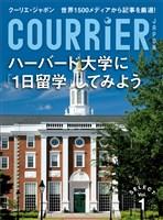 クーリエ・ジャポン セレクト Vol.01 ハーバード大学に「1日留学」してみよう