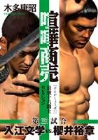 喧嘩商売 最強十六闘士セレクション(3)