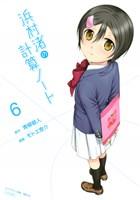 浜村渚の計算ノート 【コミック】(6)