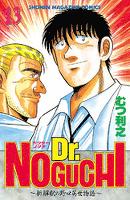 Dr.NOGUCHI(13)