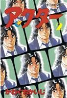 アクター(2)