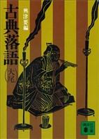 古典落語(大尾)