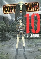 COPPELION(10)