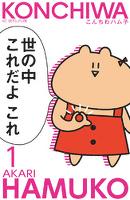こんちわハム子(1)