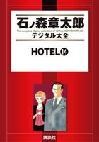 HOTEL(14)