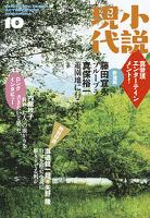 小説現代 2015年10月号