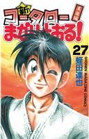 新・コータローまかりとおる!(27)
