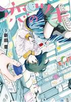 恋のツキ(5)