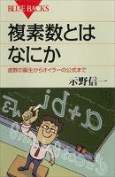 『複素数とはなにか 虚数の誕生からオイラーの公式まで』の電子書籍
