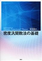 密度汎関数法の基礎
