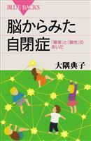 『脳からみた自閉症』の電子書籍