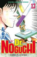 Dr.NOGUCHI(12)