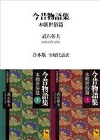 『今昔物語集 本朝世俗篇 合本版 全現代語訳』の電子書籍