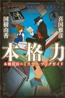 『本格力 本棚探偵のミステリ・ブックガイド』の電子書籍