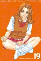 天然少女萬(19)
