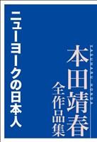 『ニューヨークの日本人 本田靖春全作品集』の電子書籍