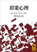 『群衆心理』の電子書籍