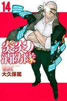 炎炎ノ消防隊(14)