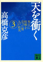 天を衝く 秀吉に喧嘩を売った男九戸政実(3)