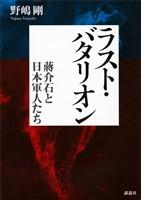 ラスト・バタリオン 蒋介石と日本軍人たち