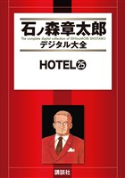 HOTEL(25)
