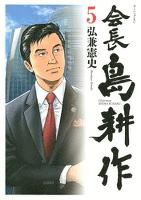 会長 島耕作(5)