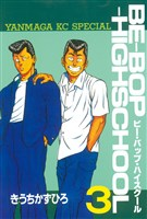 BE-BOP-HIGHSCHOOL(3)