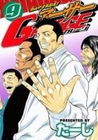 熱血中古車屋魂!! アーサーGARAGE(9)