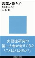 『言葉と脳と心 失語症とは何か』の電子書籍