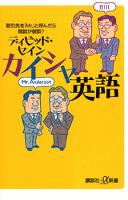 『カイシャ英語 取引先を「Mr.」と呼んだら商談が破談?』の電子書籍