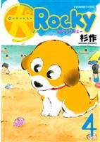 犬ロッキー(4)