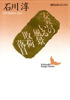 安吾のいる風景 敗荷落日 現代日本のエッセイ