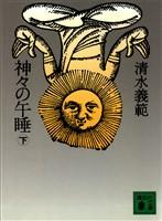『神々の午睡(下)』の電子書籍