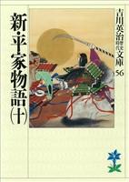 新・平家物語(十)