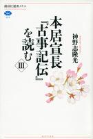 本居宣長『古事記伝』を読む III