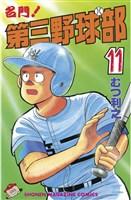 名門!第三野球部(11)