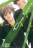 Deep Love REAL(7)