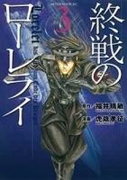 終戦のローレライ 【コミック】(3)