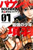 バウンダー 最強の少年 項羽(1)