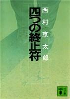 『四つの終止符』の電子書籍