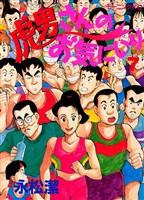 虎男さんのお気に入り(7)