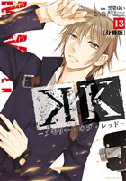 K ―メモリー・オブ・レッド―(13)(分冊版)