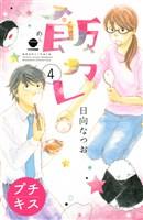 飯カレ(4)(プチキス)