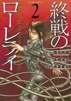 終戦のローレライ 【コミック】(2)