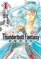 [無料版]Thunderbolt Fantasy 東離劍遊紀(1)