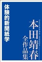 『体験的新聞紙学 本田靖春全作品集』の電子書籍