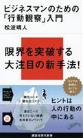 『ビジネスマンのための「行動観察」入門』の電子書籍